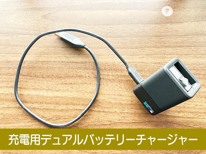 充電用デュアルバッテリーチャージャー+ケーブル