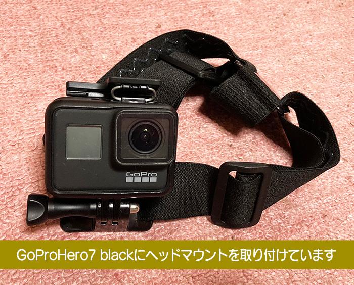 GoProHero7 blackにヘッドマウントを 取り付けています