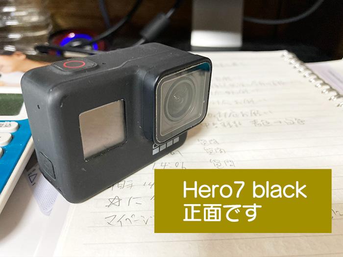 Hero7 black 正面です
