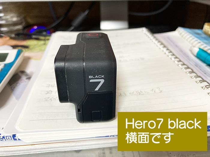 Hero7 black 横面です