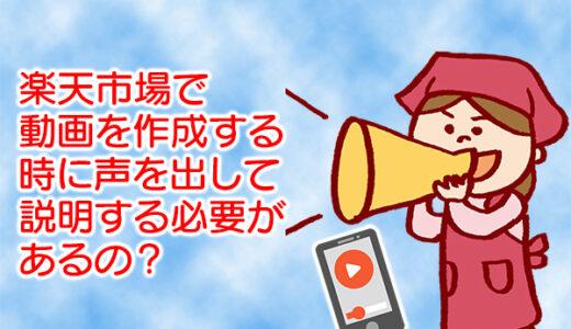 楽天市場で掲載動画にトーク(声出し)は必要か?