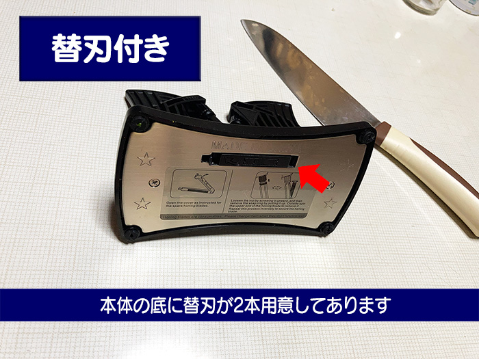 包丁研ぎ器の底部分替刃が付いています