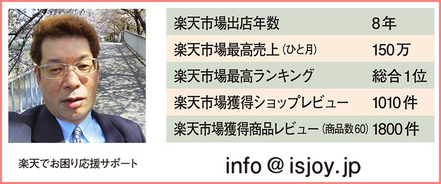 記事の執筆者ジョイカンパニーバナー