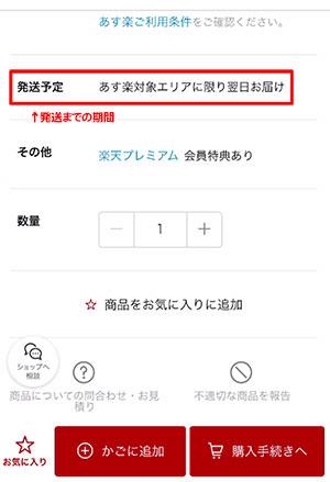 スマホ画面ショップ商品ページ発送予定