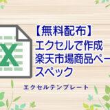 【無料配布】エクセルで作成楽天市場商品ページ用スペック