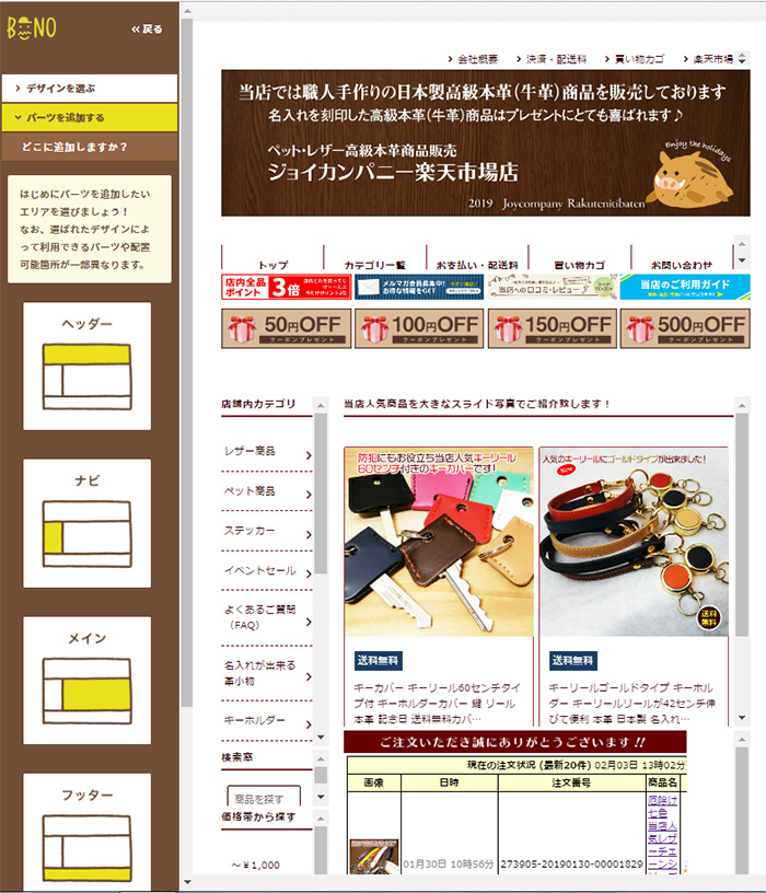 ジョイカンパニー楽天市場店ビーノ管理画面
