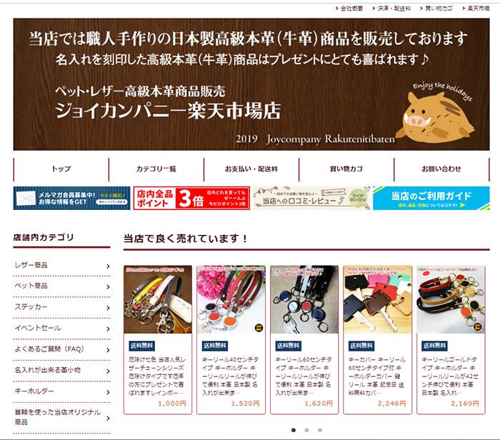 ジョイカンパニー楽天市場店ビーノ完成画面