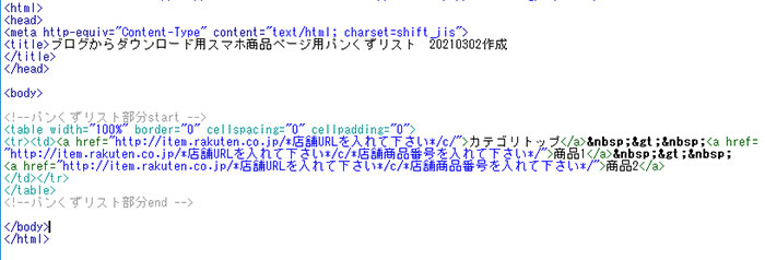 パンくずリストhtmlコード