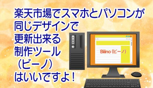 楽天運営にレスポンシブデザインで作業短縮出来る制作ツール「ビーノ」がお勧め!
