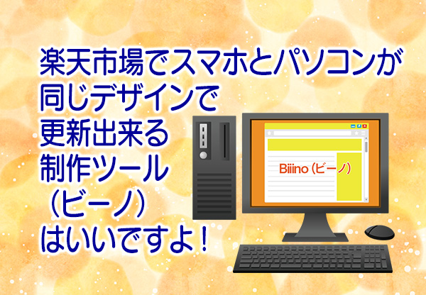 楽天市場でスマホとパソコンが同じデザインで更新出来る制作ツール(ビーノ)はいいですよ!
