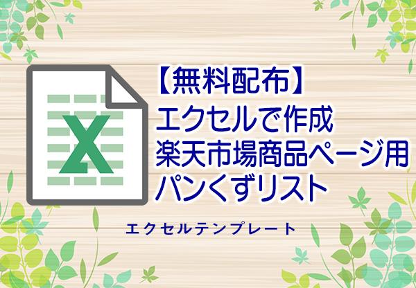 【無料配布】エクセルで作成楽天市場スマホ商品ページ用パンくずリスト