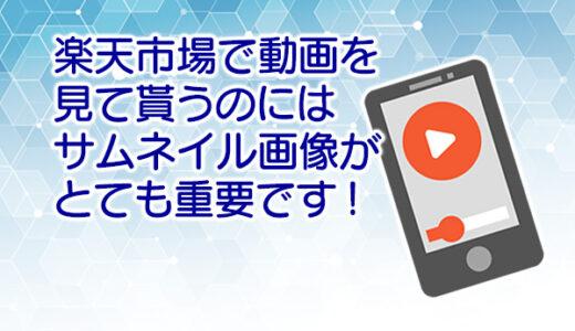 楽天市場で設置動画の表紙がサムネイル画像ですYouTube動画を参考に!