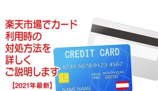 楽天でカード利用時に起こる不明な内容を詳しく解説【2021年最新】