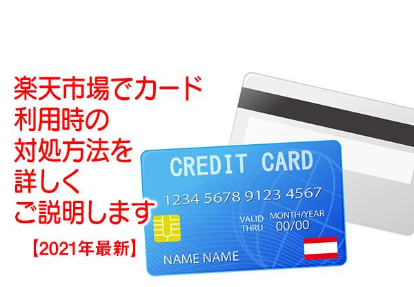 楽天市場でカード利用時の対処方法を詳しくご説明します【2021年最新】