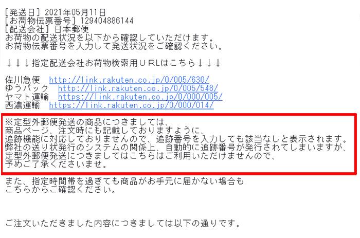 定形外郵便商品発送案内メールのメール画面