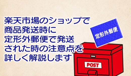 楽天市場のショップで商品発送時に定形外郵便で発送された時の注意点を詳しく解説します