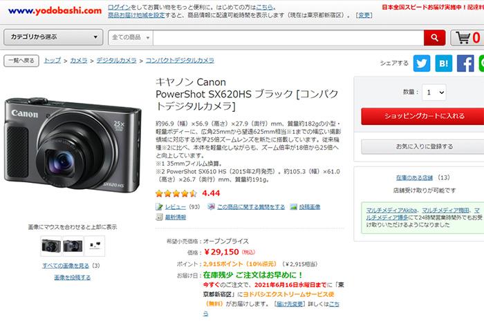 ヨドバシカメラWebショップ商品ページ