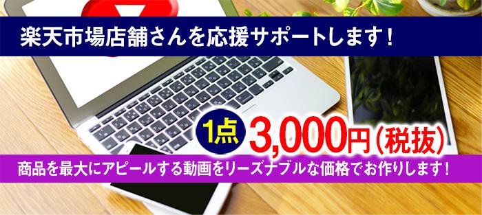 ジョイベイスサイト動画作成リンクバナー