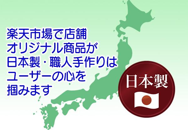 楽天市場で店舗オリジナル商品が日本製・職人手作りはユーザーの心を掴みます