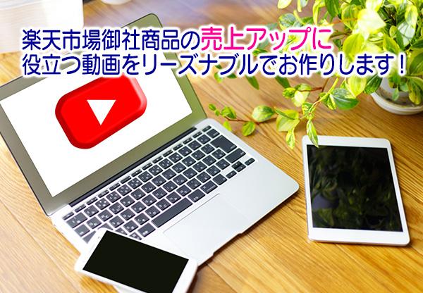 楽天市場御社商品の売上アップに役立つ動画をリーズナブルでお作りします!